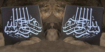 Allah Islam 2 Twitter Cover Mo22 غلافات تويتر