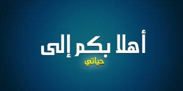 Aqwal Wa Hikam Twitter Cover 1 Mo22 غلافات تويتر