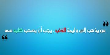 Aqwal Wa Hikam Twitter Cover 2 Mo22 غلافات تويتر