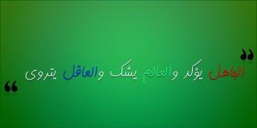 Aqwal Wa Hikam Twitter Cover 3 Mo22 غلافات تويتر